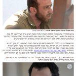 11 שנים עריקות מצה׳׳ל עורך דין צבאי פלילי שי רודה