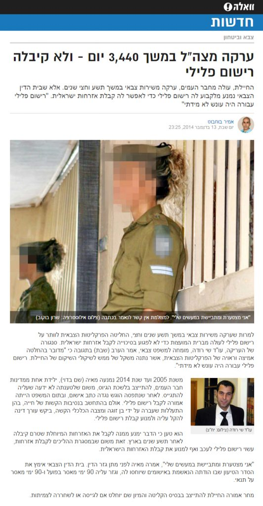 3440 ימי עריקות ולא קיבלה רישום פלילי עורך דין צבאי פלילי שי רודה