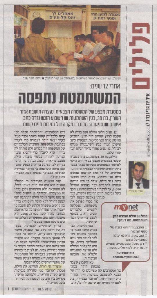 משתמטת מצה׳׳ל 12 שנים מייצג עורך דין צבאי פלילי שי רודה
