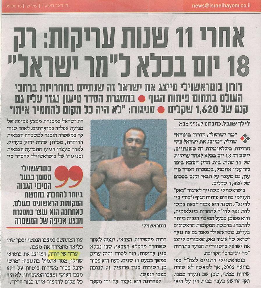 18 יום בכלא למר ישראל עורך דין צבאי פלילי שי רודה