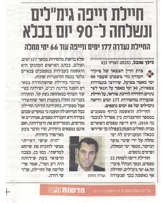 זייפה גימלים ונשלחה ל90 יום בכלא עורך דין צבאי שי רודה