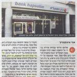 גנבה מבנק וקיבלה עבודות שירות בלבד עו׳׳ד פלילי שי רודה