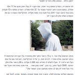 סחיטה באיומים שי רודה עו׳׳ד פלילי צבאי