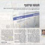 אישום פגיעה בפרטיות פייסבוק עורך דין פלילי צבאי שי רודה