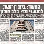 בית חרושת למטעני נפץ חולון עו׳׳ד פלילי שי רודה