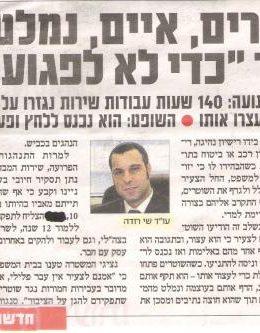 תושב יהוד נהג בלי רישיון והיכה שוטרים שעצרו אותו עו׳׳ד פלילי צבאי שי רודה