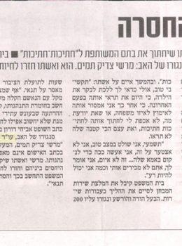 איים על אשתו שיחתוך את ביתם המשותפת ל״חתיכות חתיכות״ עו׳׳ד פלילי צבאי שי רודה