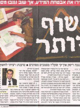 חיילת נאשמת שגנבה דיסק און קי עם מסמכים מסווגים שי רודה עו׳׳ד צבאי פלילי