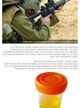 סירב לחשוף את איבר מינו בבדיקת שתן עו׳׳ד צבאי פלילי שי רודה