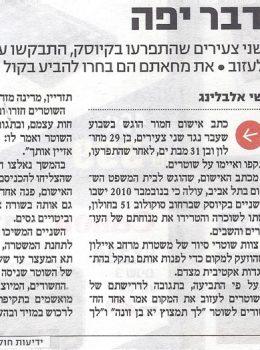 כתב אישום תקיפת שוטר עו׳׳ד פלילי שי רודה