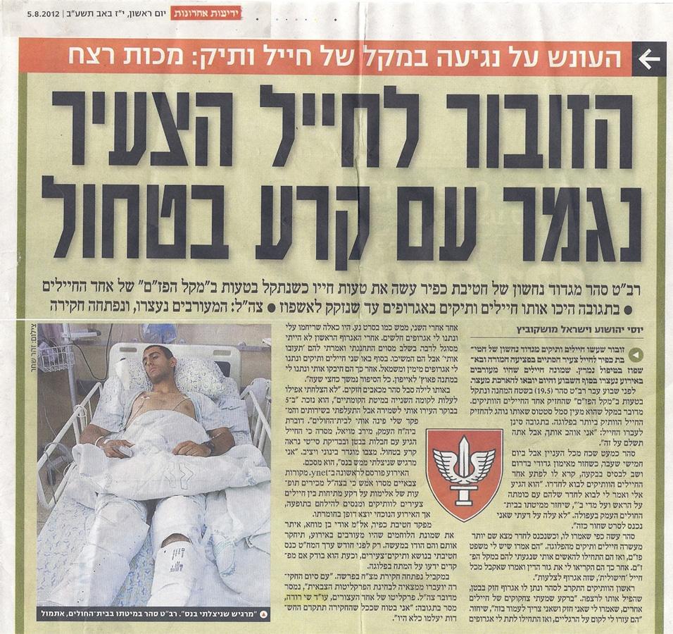 זובור לחייל קרע בטחול עו׳׳ד צבאי פלילי שי רודה