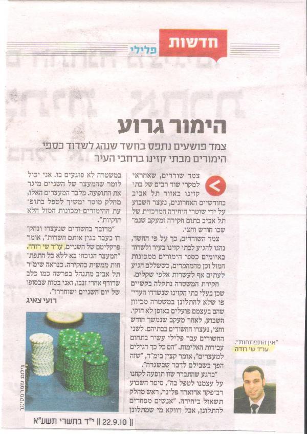צמד פושעים נתפס בחשד שנהג לשדוד כספי הימורים מבתי קזינו עו׳׳ד פלילי שי רודה