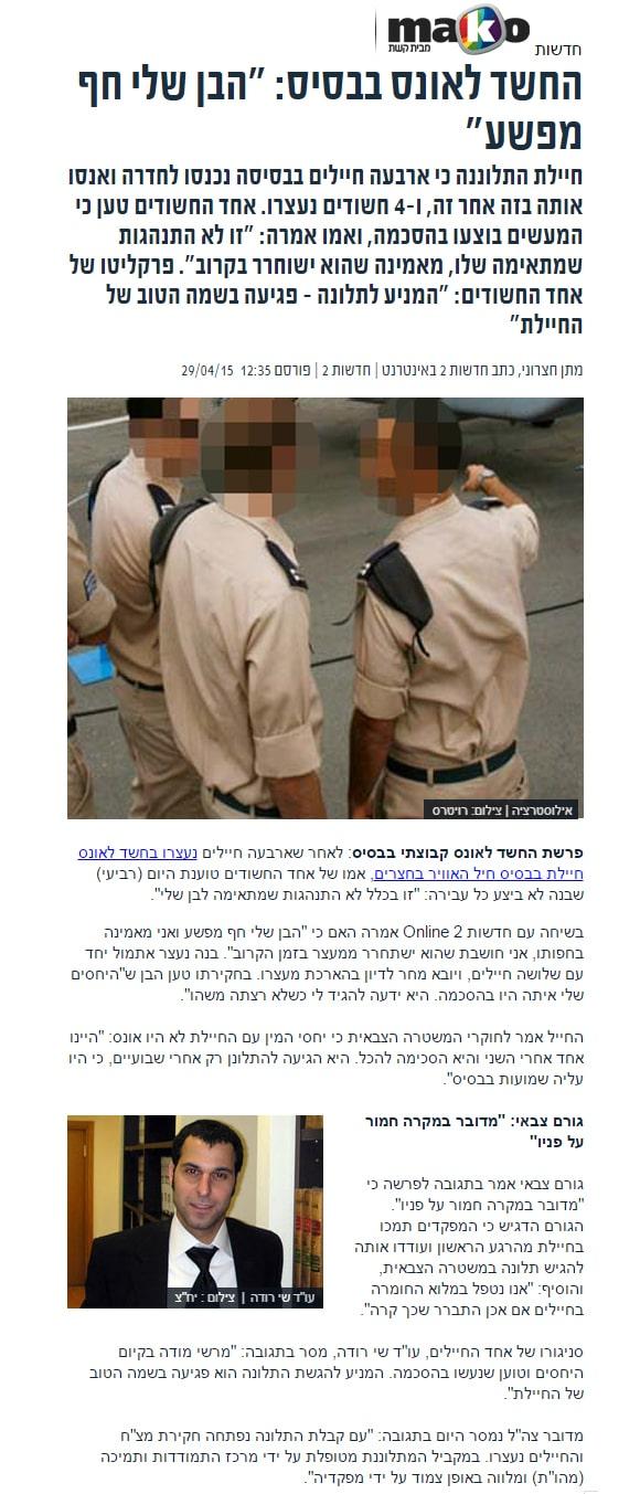 חשד לאונס בבסיס עו׳׳ד צבאי פלילי שי רודה
