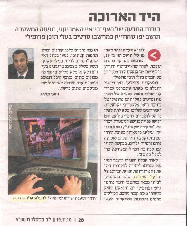 תושב יפו נתפס כשבמחשבו סרטים בעלי תוכן פדופילי עו׳׳ד פלילי צבאי שי רודה
