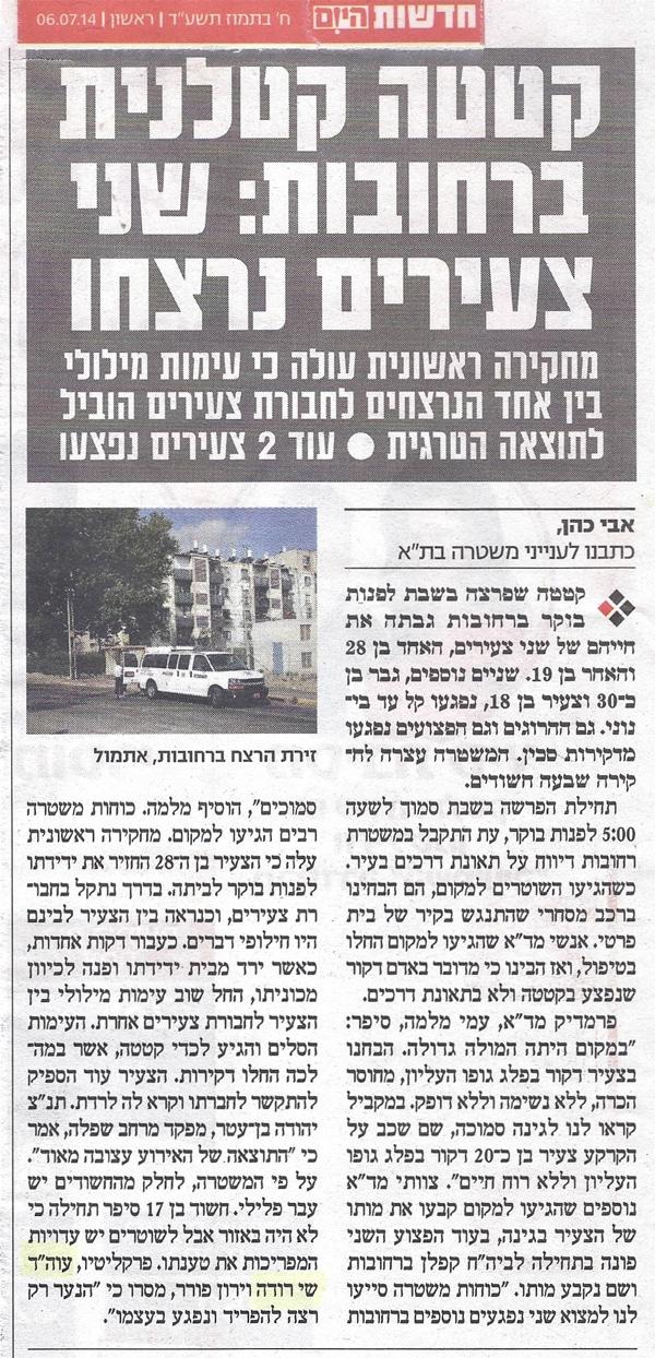 שני צעירים נרצחו ברחובות עו׳׳ד פלילי שי רודה