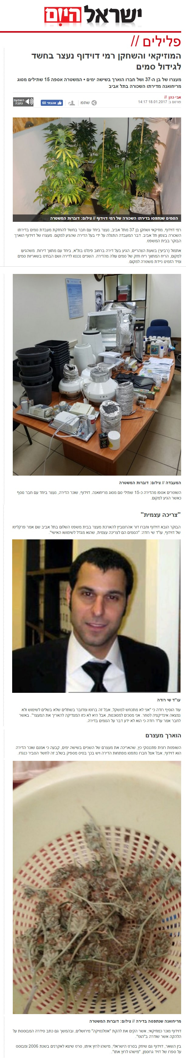 עו׳׳ד צבאי פלילי שי רודה ישראל היום