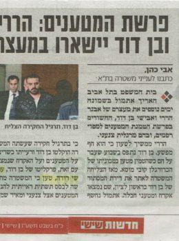 הררי ובן דוד יישארו במעצר שי רודה עו׳׳ד פלילי צבאי