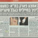 לינץ׳ בגלל סיגריה שי רודה עורך דין פלילי צבאי