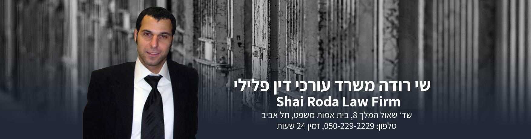 עורך דין פלילי בתל אביב שי רודה