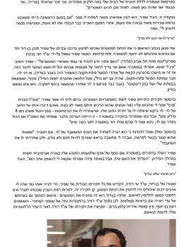 Meir-Shamir-Globes-14-4-2019