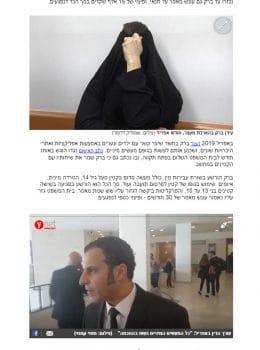30 חודשי מאסר לרופא שביצע עבירות מין בילדים. Ynet - 16.2.2020