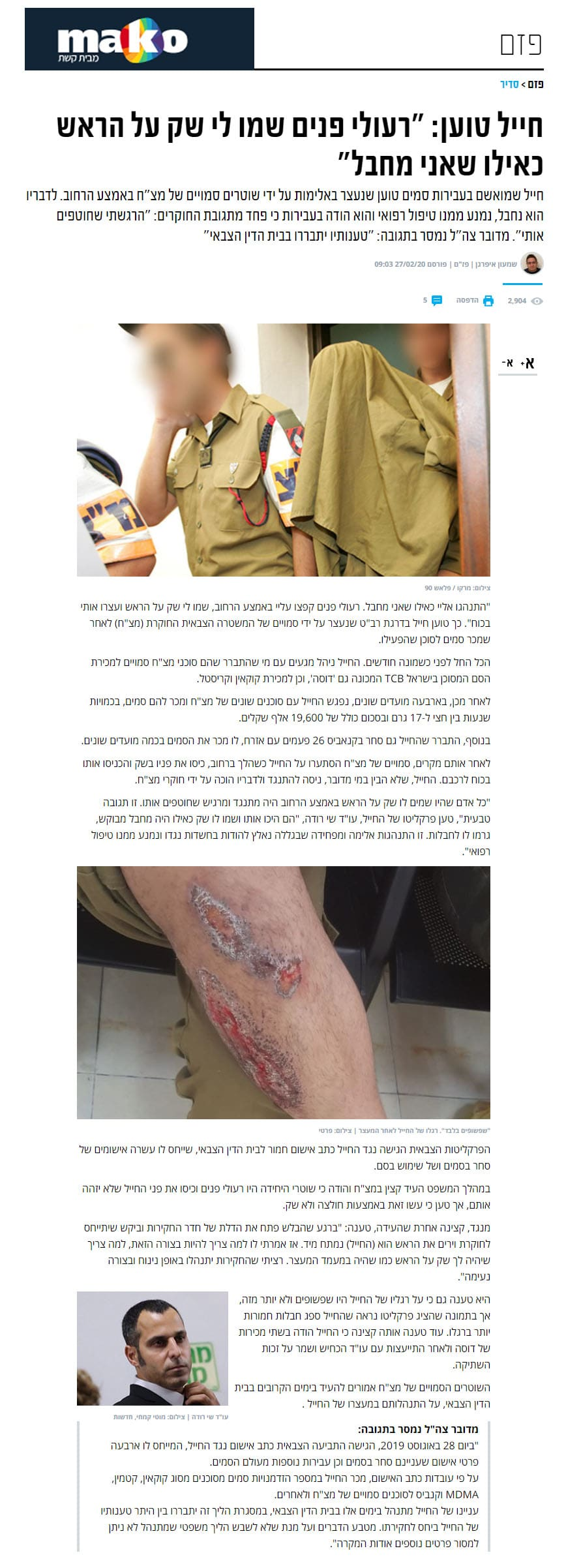 """חייל טוען: """"רעולי פנים שמו לי שק על הראש כאילו שאני מחבל"""". 27/2/2020 מאקו"""