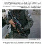 """""""איימו בנשק ותקפו: 5 שוטרי מג""""ב הואשמו בשוד פלסטינים במעבר בדרום"""" . Walla News - 13.8.2020"""